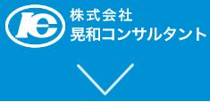 株式会社 晃和コンサルタント