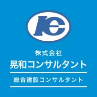 株式会社晃和コンサルタント